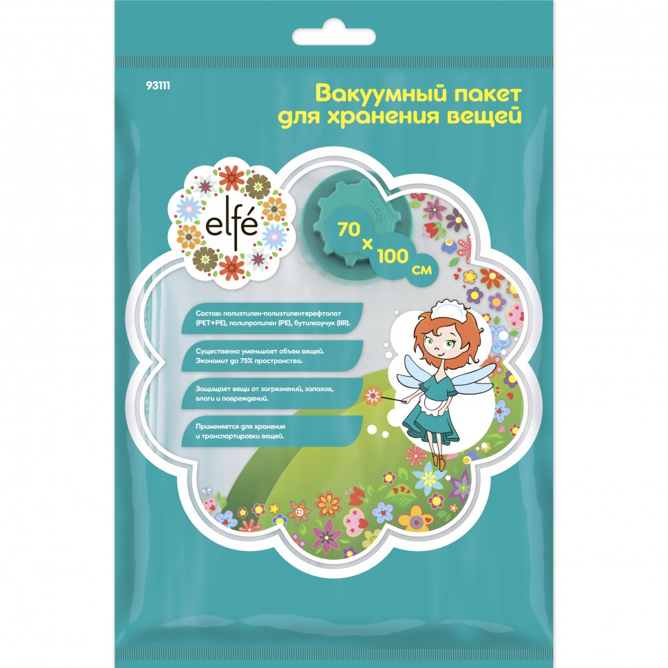 Вакуумный пакет для упаковки и хранения вещей 70 х 100 см Elfe