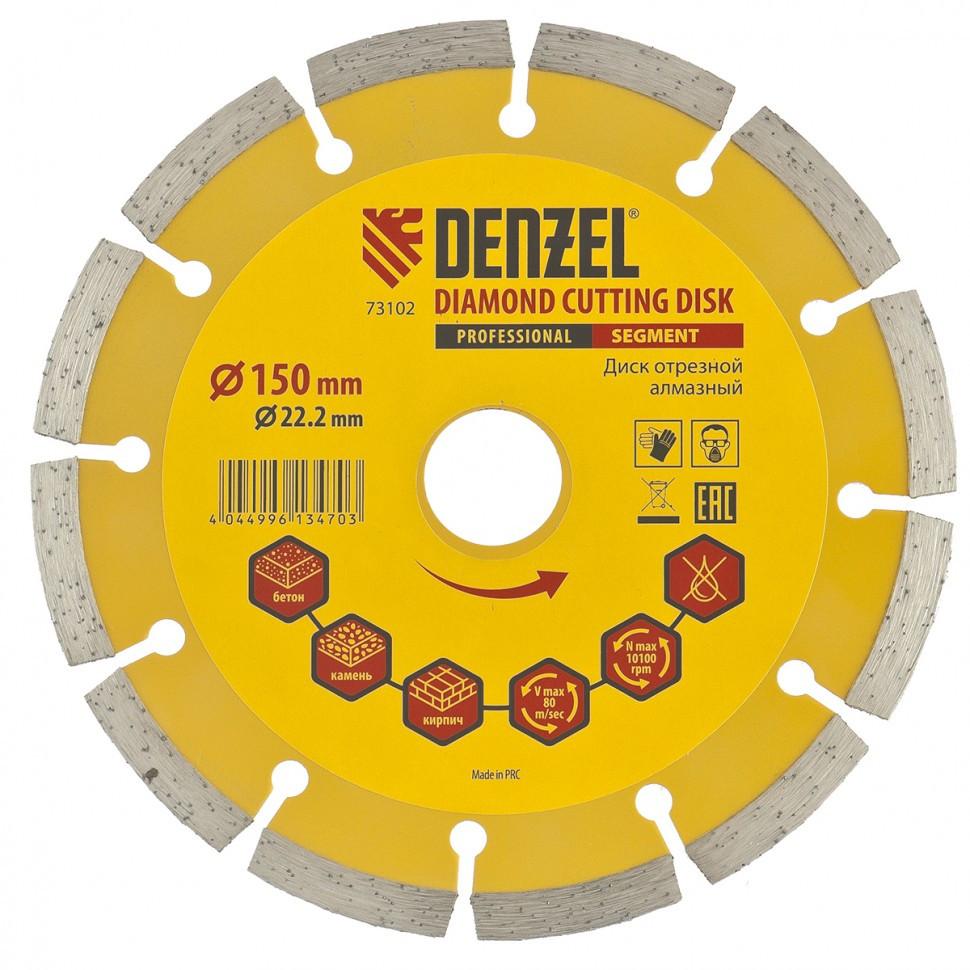 Диск алмазный, отрезной сегментный, 150 х 22,2 мм, сухая резка Denzel