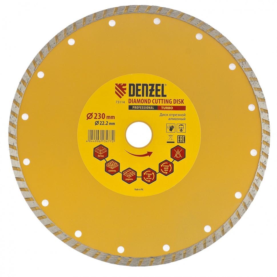 Диск алмазный, отрезной Turbo, 230 х 22,2 мм, сухая резка Denzel