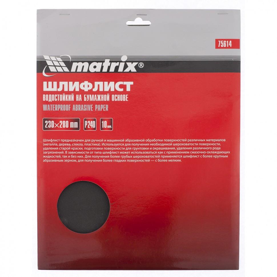 Шлифлист на бумажной основе, P 240, 230 х 280 мм, 10 шт, водостойкий Matrix