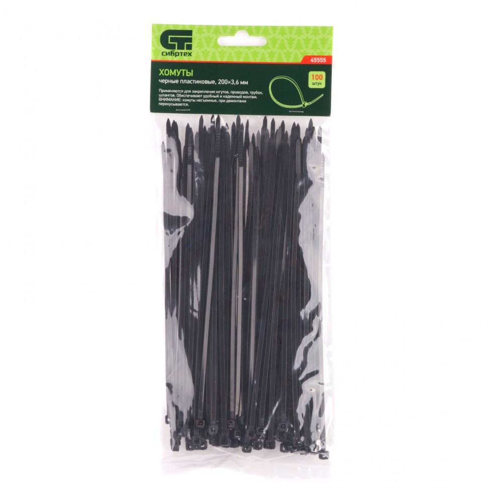 Хомуты, 200 x 3,6 мм, пластиковые, черные, 100 шт Сибртех