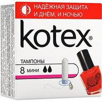 Тампоны КОТЕКС (KOTEX) MINI, 8ШТ