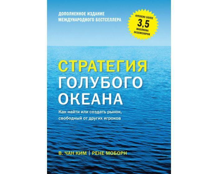 Чан Ким В., Моборн Р.: Стратегия голубого океана