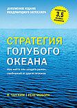 Чан Ким В., Моборн Р.: Стратегия голубого океана, фото 2