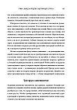 Чан Ким В., Моборн Р.: Стратегия голубого океана, фото 5