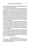 Чан Ким В., Моборн Р.: Стратегия голубого океана, фото 9