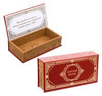 Шкатулка-книга в обложке из искусственной кожи «Надежный тайник» (Золотой вклад)