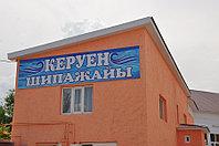 "Сарыагаш, Санаторий ""Керуен"", фото 1"