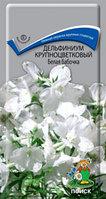 Дельфиниум Белая бабочка круноцветковый 0,1гр