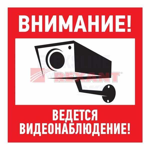 """Наклейка  """"Внимание, ведётся видеонаблюдение"""" 200*200 мм"""