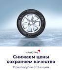 Акция -10% на зимние шины Kumho!