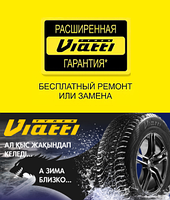 Расширенная гарантия Viatti