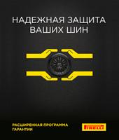 Расширенная гарантия Pirelli TYRE life