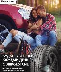 Расширенная гарантия Bridgestone