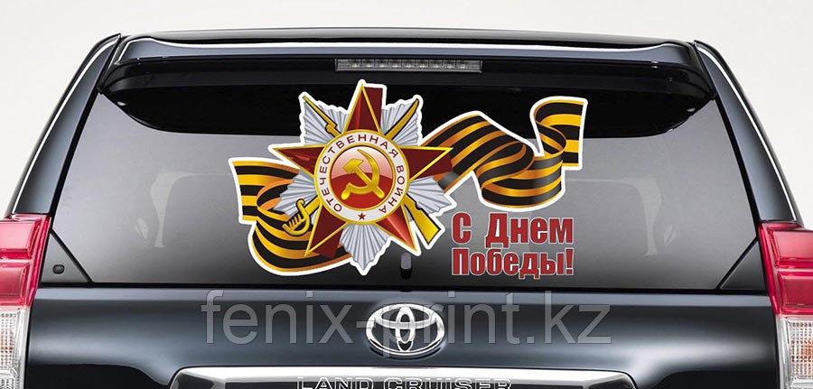 Наклейка стикер на автомобиль к Дню Победы