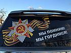Наклейка стикер на автомобиль к Дню Победы, фото 2