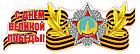 Наклейка стикер на автомобиль к Дню Победы, фото 4