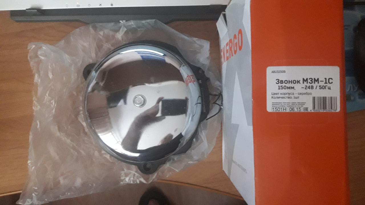 ALARM BELL silver, 150mm DIA, 24V AC / Звонок громкого боя МЗМ-1С, серебро, диаметр 150мм,  24В (перем. ток)