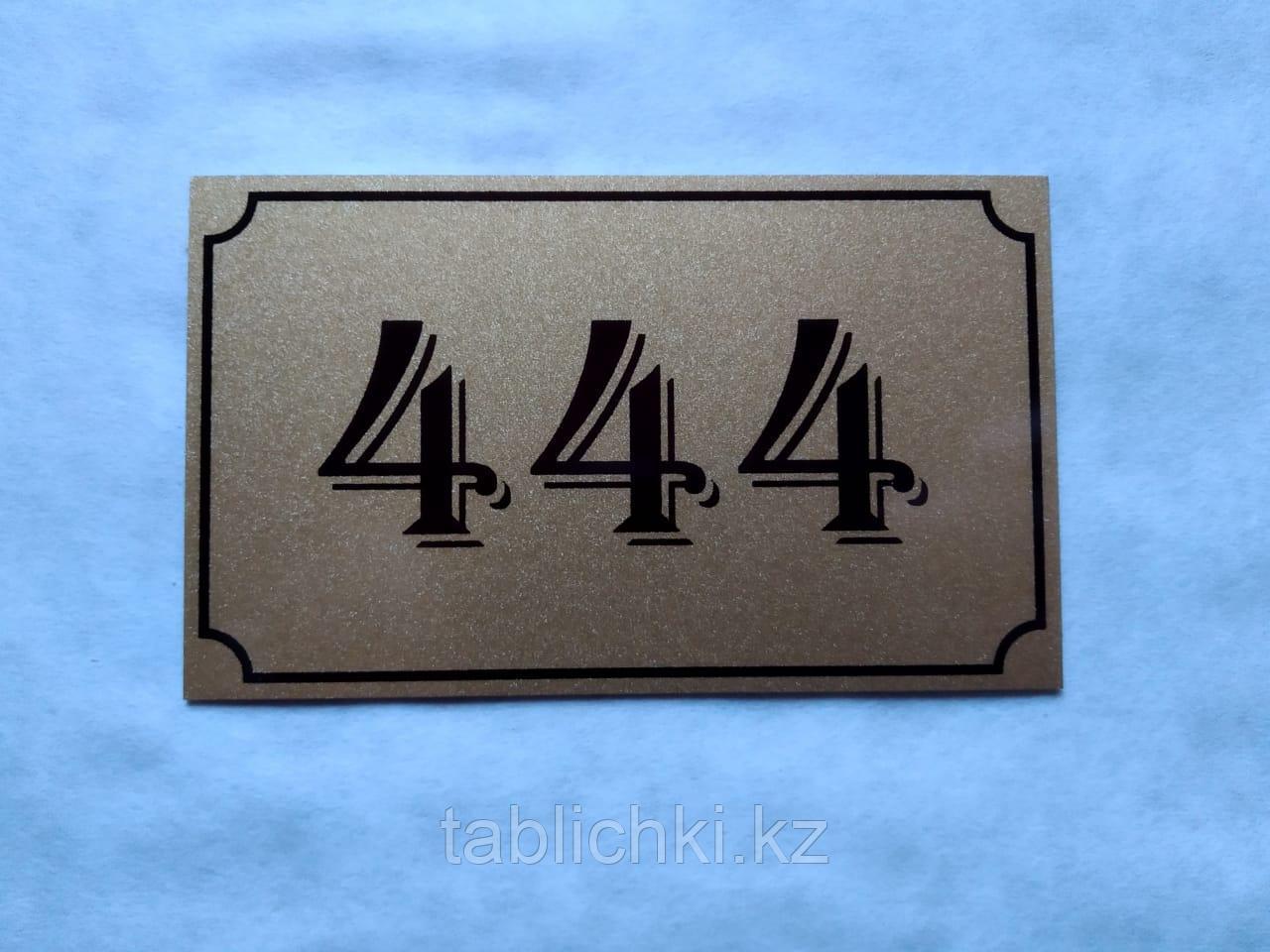 Номерки на двери металлические, золото текстурное