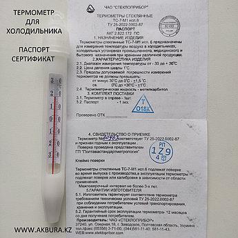 Термометр для холодильника. Сертификат. Паспорт с поверкой. Бесплатная доставка по Казахстану