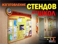Изготовление СТЕНДОВ для школ