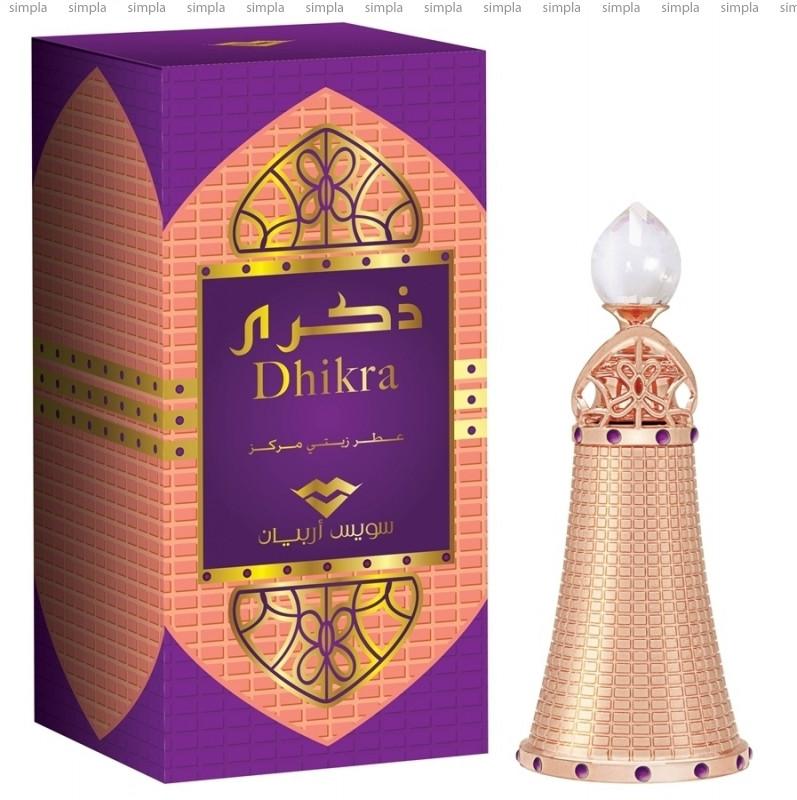 Swiss Arabian Dhikra масло  (ОРИГИНАЛ)