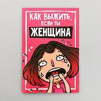 Комикс «Если ты женщина», 12 стр