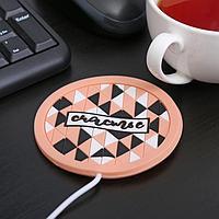 Подставка для кружки USB «Счастье», с подогревом, 10 × 10 см