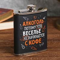 """Фляжка """"Алкоголь"""", 210 мл, фото 1"""