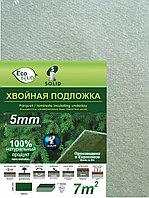 Подложка хвойная Solid / 7м2  /790х590х5мм