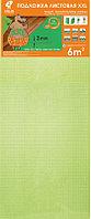 Подложка Листовая XXL Салатовая / 6м2 /1200х500х3мм  НОВИНКА, фото 1