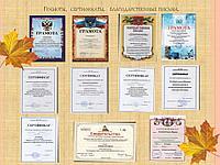 Грамоты, Сертификаты, Дипломы, Благодарственные письма.