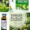 """Эликсир """"Шуан Хуан Лянь"""" Природный антибиотик.  Лучшее средство от вирусов  (Shuang Huang Lian)."""