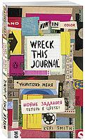 Цветной уничтожь меня. Блокнот с новыми заданиями. Англ.назв. Wreck this journal. Смит К.