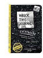 Уничтожь меня везде! Англ. название Wreck This Journal Everywhere. Смит К.