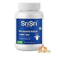 Нараяна Кальпа - натуральное успокоительное (Narayana Kalpa SRI SRI), 60 таб