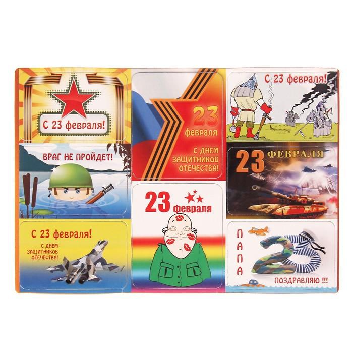 """Набор изолоновых магнитов """"23 февраля"""" 8 шт в наборе 6 - 7х4,5 см, 2 - 7х6 см"""