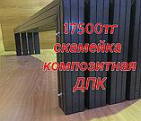 ДПК Декинг Террасная доска весь Казахстан, фото 4