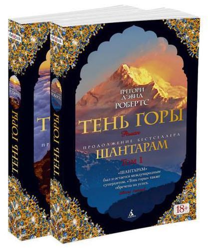 Шантарам-2. Тень горы. комплектв 2-х томах. Робертс Г.Д. мягкая обложка