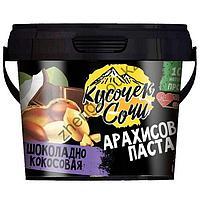 Арахисовая Паста Кусочек Сочи ( 300 гр ) Шоколадно-Кокосовая