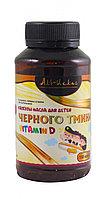 Капсулы масло черного тмина для детей с витамином D (150 капс)  Аль-Ихлас