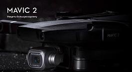 Компактный квадрокоптер DJI Mavic 2 Pro с пультом
