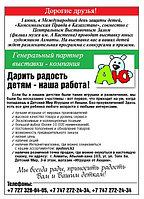 Комсомольская Правда и Игрушки от Аюшки!