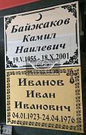 Ритуальные таблички, фото 1