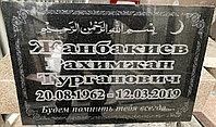 Мусульманские мемориальные плиты на могилу, фото 1