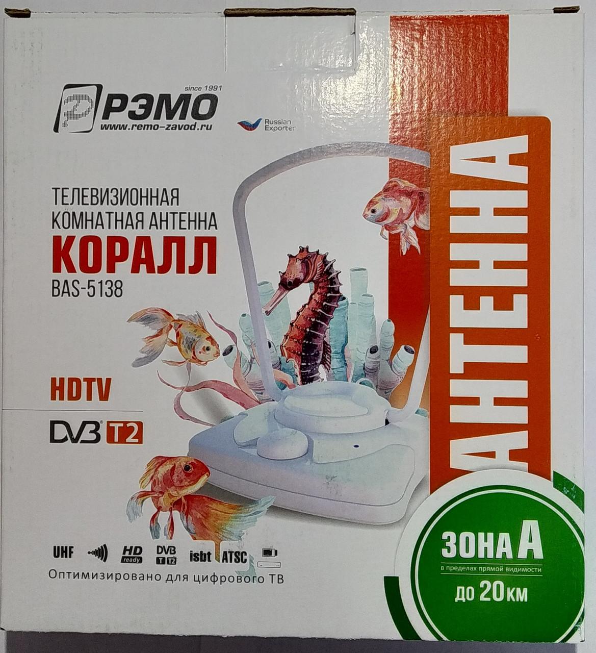 """Антенна комнатная   """"BAS-5138-5V КОРАЛЛ"""""""