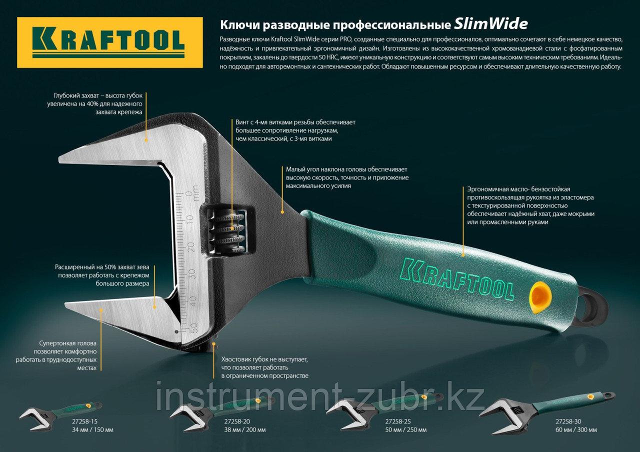 Ключ разводной SlimWide, 250 / 50 мм, KRAFTOOL