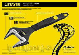 Ключ разводной COBRA, 200 / 39 мм, STAYER