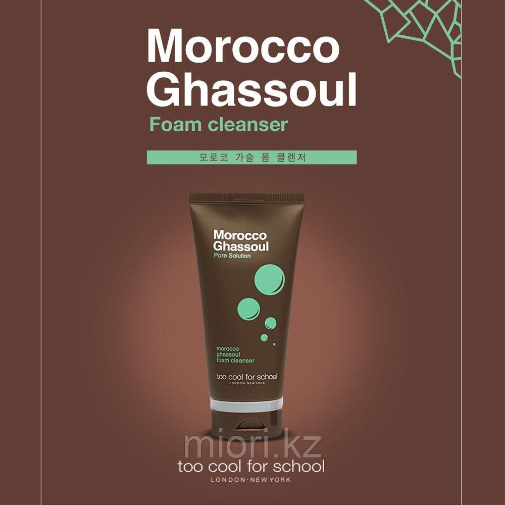 Очищающая пенка Too Cool For School Morocco ghassoul foam cleanser