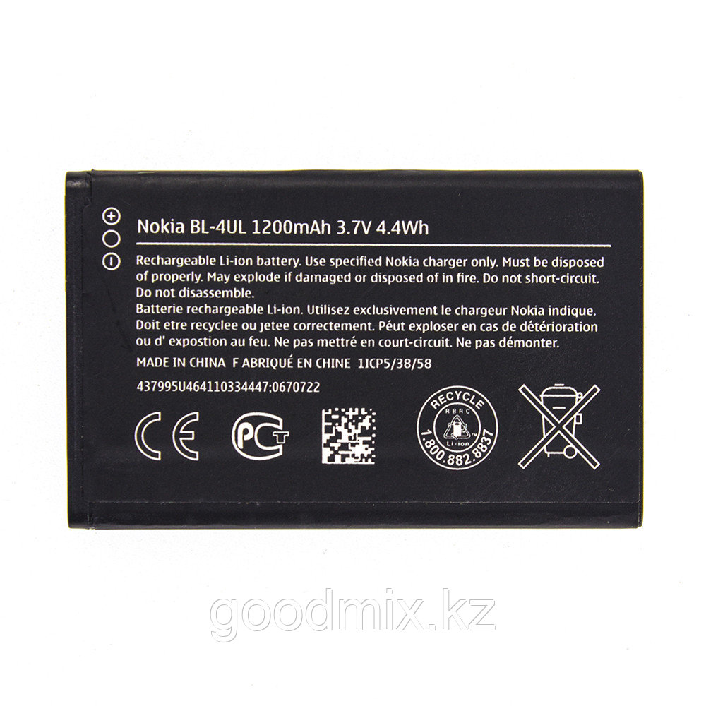 Аккумулятор для Nokia 225 (BL-4UL, 1200 mAh)